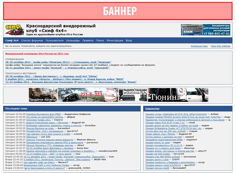 Реклама для сайта форум реклама интернете исследования