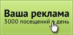 Реклама на Скиф 4х4