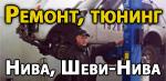 Ремонт, тюнинг Нива, Шеви-Нива