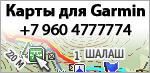 Туристические и джиперские карты Краснодарского края для Garmin