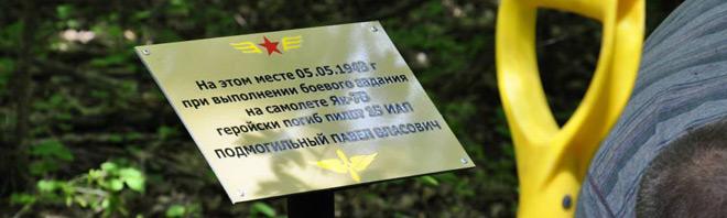 Установка памятных табличек на могилах неизвестных лётчиков