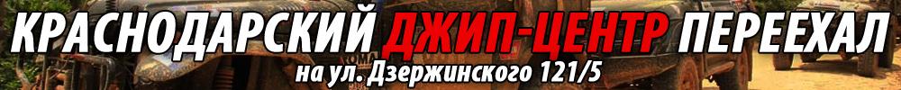 Краснодарский Джип-Центр переезжает по адресу ул. Дзержинского 121/5