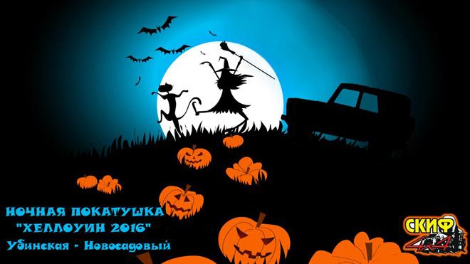 28-30 октября 2016 — Ночная покатушка «Хеллоуин 2016»