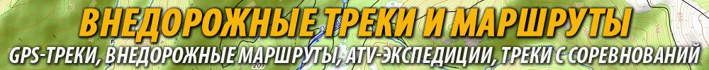 Внедорожные треки и маршруты. GPS-Треки, внедорожные маршруты, ATV-экспедиции, треки с соревнований