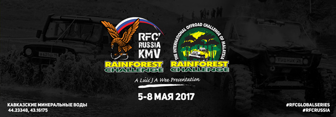 Легенда мировых внедорожных гонок RainForest Challenge пришла на Юг России