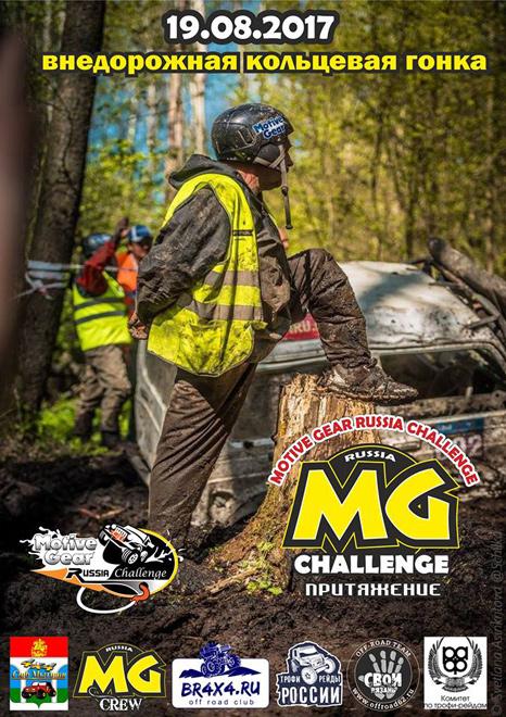 19 августа 2017 — Motive Gear Russia Challenge, Рязанская область